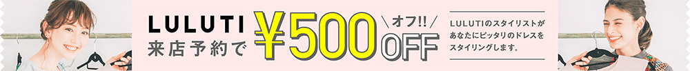 LULUTI 来店予約の上、ご注文で\500 OFF