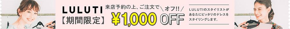 LULUTI【期間限定】 来店予約の上、ご注文で\1,000OFF