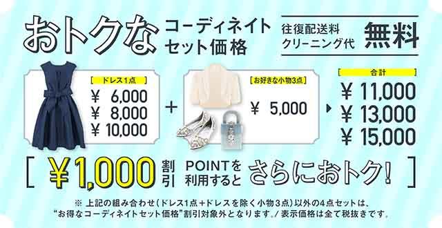 お得なコーディネイトセット価格 往復配送料 クリーニング代 無料 \1,000割引POINTを利用するとさらにおトク!