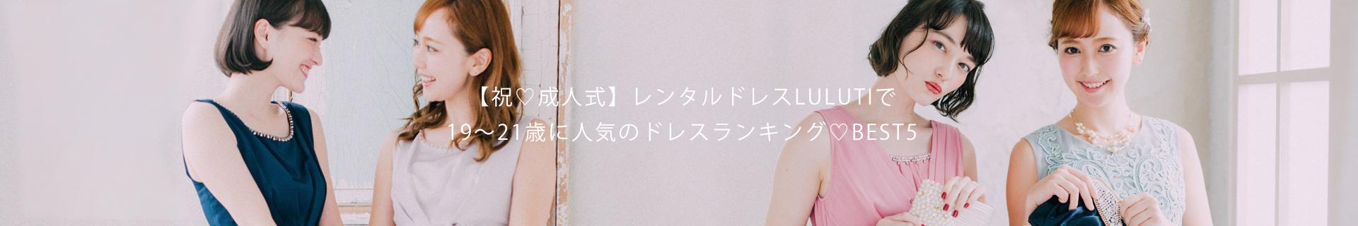 【祝♡成人式】レンタルドレスLULUTIで19~21歳に人気のドレスランキング♡BEST5