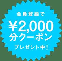 会員登録で¥2,000クーポンプレゼント中!