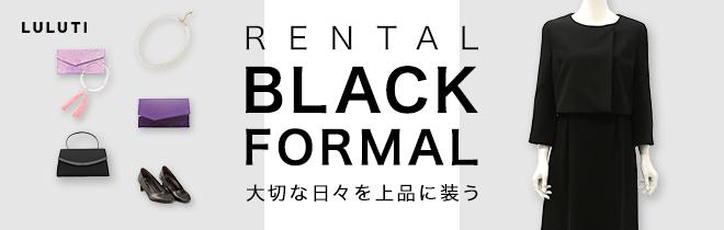 RENTAL BLACKFORMAL 大切な日々を上品に装う