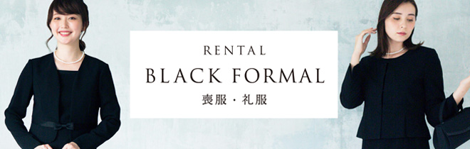 RENTAL BLACKFORMAL 喪服・礼服