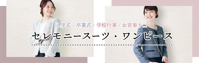 入学式・卒業式・学校行事・お宮参り… セレモニースーツ・ワンピース