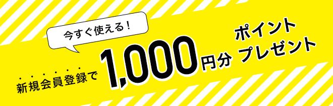 新規会員登録でますぐ使える!¥1,000分ポイントプレゼント