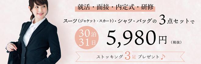 就活・面接・内定式・研修 スーツ(ジャケット・スカート)・シャツ・バッグの3点セットで30泊31日¥5,980(税抜) ストッキング3足プレゼント