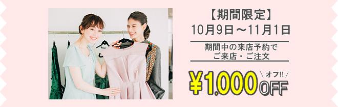 来店予約で¥500OFF
