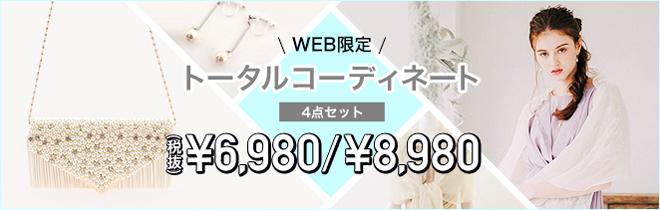 WEB限定 トータルコーディネート 4点セット (税抜き)¥6,980/¥8,980