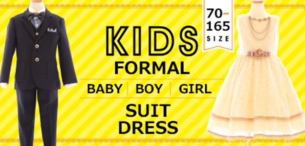 キッズドレス・スーツ