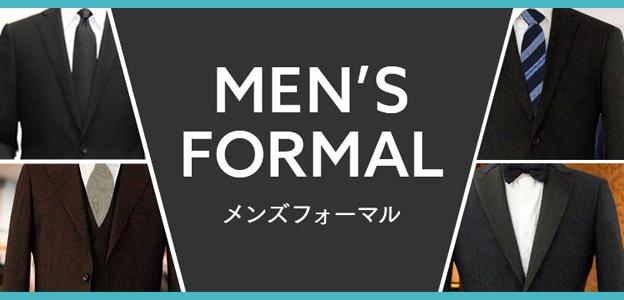 メンズスーツ・メンズブラックフォーマル・メンズリクルートスーツ