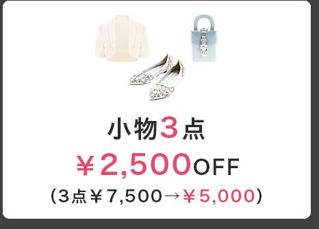 小物3点¥2,500OFF
