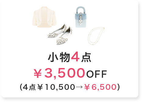 小物4点¥3,500OFF