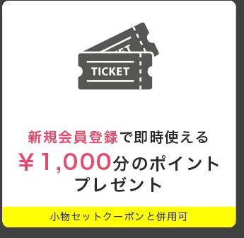 ¥1,000分のポイントプレゼント