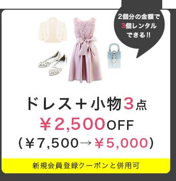 ドレス+小物3点¥2,500OFF