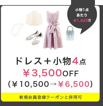 ドレス+小物4点¥3,500OFF