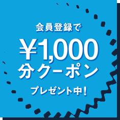 会員登録で¥1,000クーポンプレゼント中!